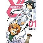 ど先端ナース(1) (アクションコミックス)