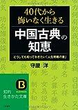 40代から悔いなく生きる中国古典の知恵 (知的生きかた文庫)