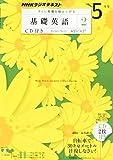 NHK ラジオ 基礎英語2 CD付き 2011年 05月号 [雑誌]