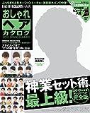おしゃれヘアカタログ 2018 SPRING-SUMMER [神業セット術、最上級!/?橋海人] (HINODE MOOK 502)