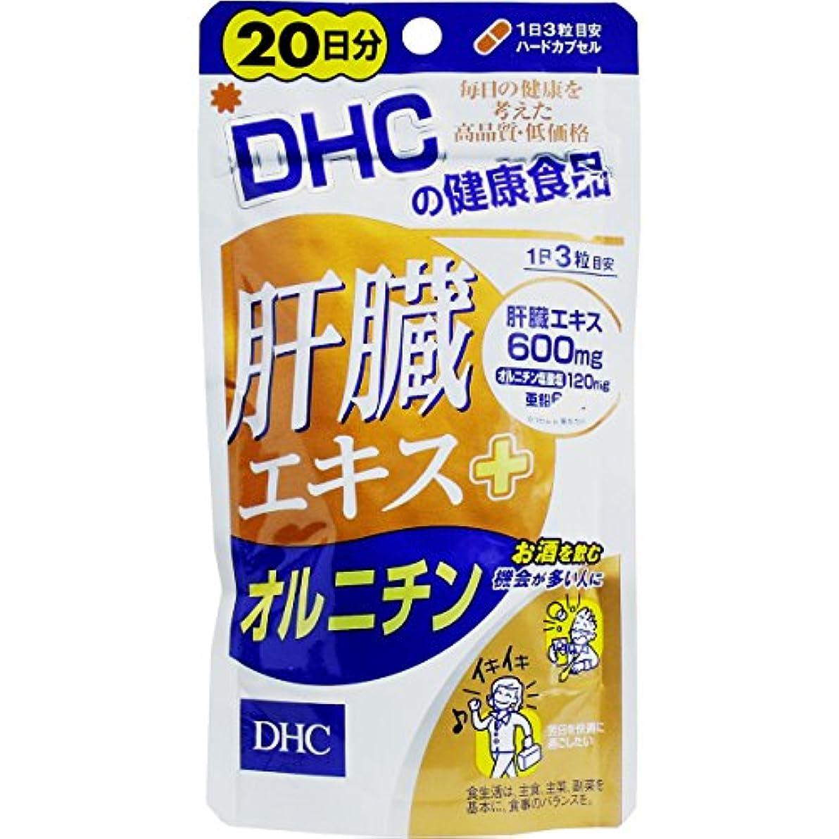 ギャザー貢献するゼロDHC 肝臓エキス+オルニチン 20日分 60粒 ×2個セット