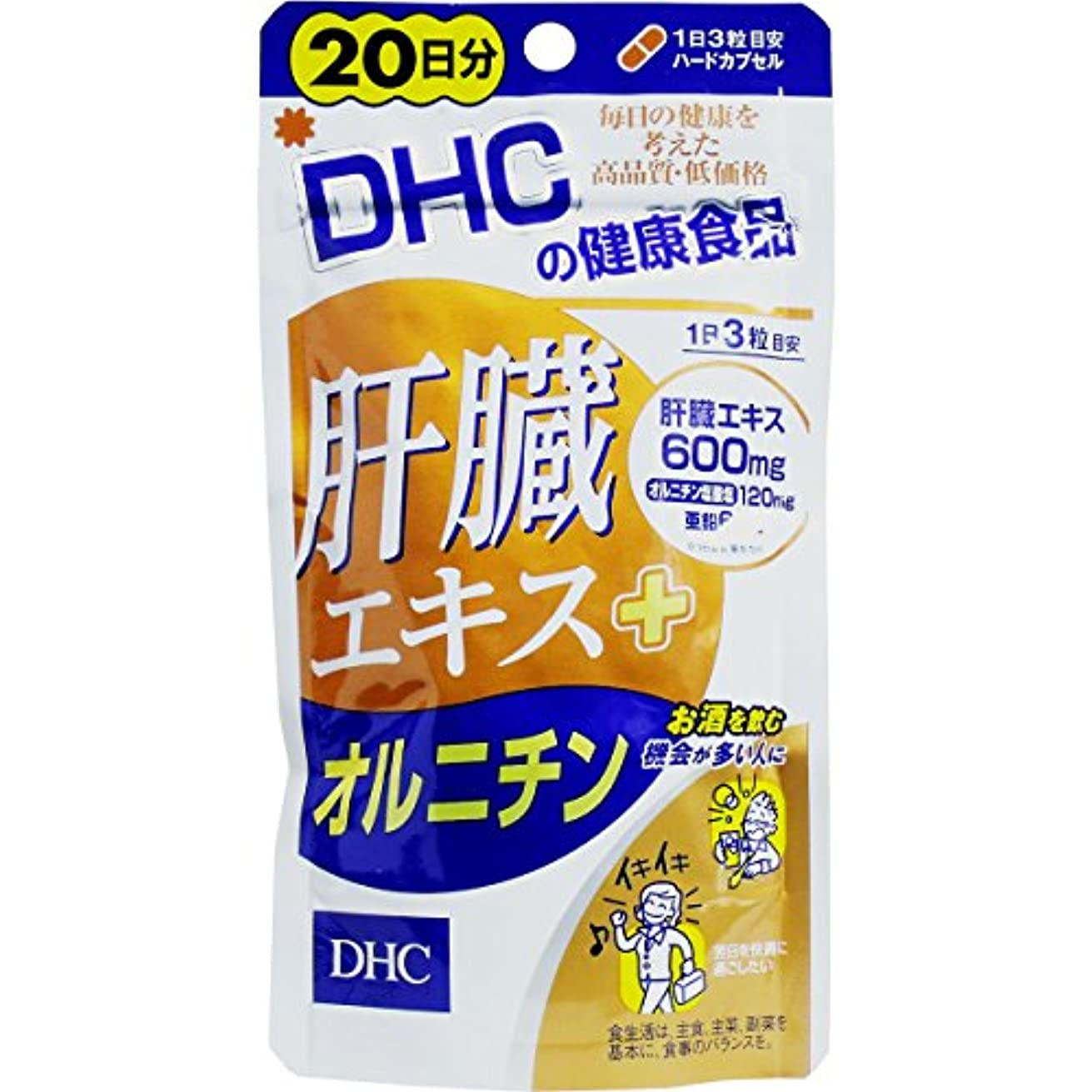 寄り添う壮大な暗くするDHC 肝臓エキス+オルニチン 20日分 60粒 ×2個セット