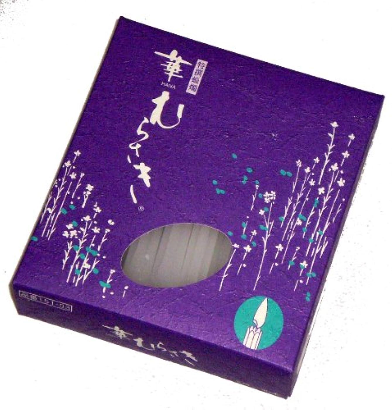 ミケランジェロ光沢塗抹東海製蝋のろうそく 花びらローソク 華むらさき 2号30本