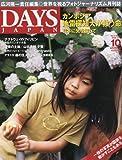 DAYS JAPAN (デイズ ジャパン) 2009年 10月号 [雑誌]