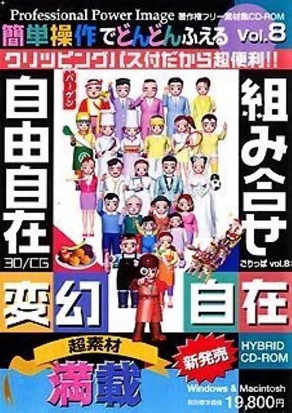 ベイビー無駄なグラマーごりっぱシリーズ Vol.8「変幻自在」