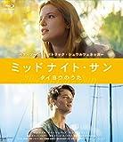 ミッドナイト・サン ~タイヨウのうた~[Blu-ray/ブルーレイ]
