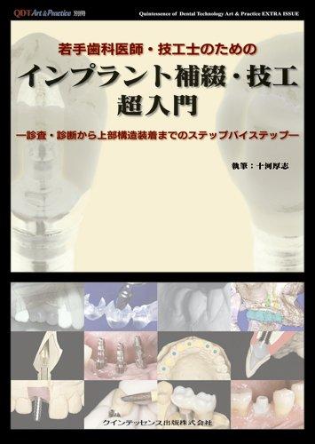 別冊 若手歯科医師・技工士のためのインプラント補綴・技工 超入門