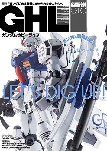 ガンダムホビーライフ 010 (電撃ムック)