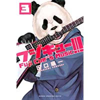 フジキュー!!! ~Fuji Cue's Music~(3) (週刊少年マガジンコミックス)