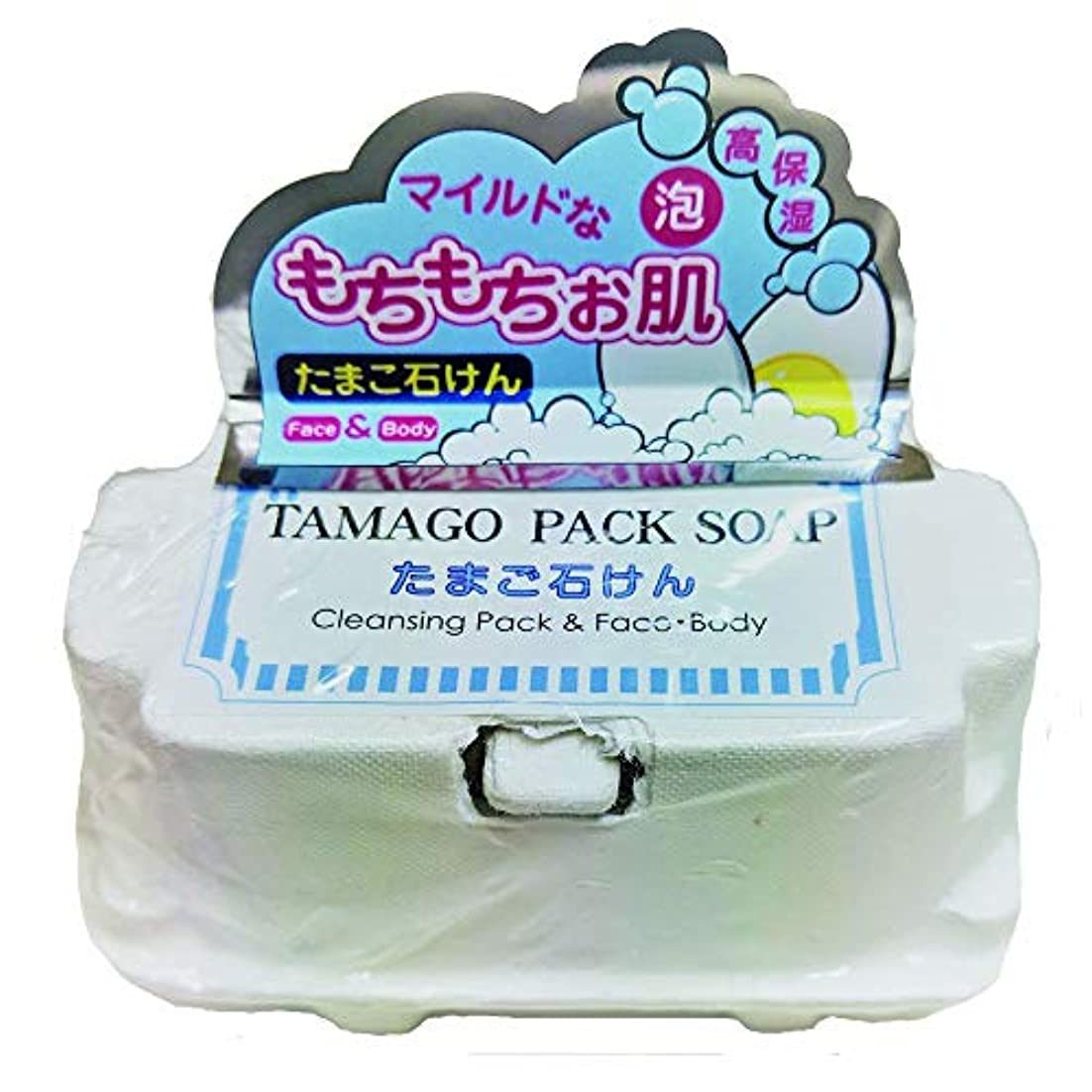 シャーロックホームズダイジェスト贅沢なドクターアト たまご石けん Dr.Ato TAMAGO PACK SOAP 50g×2