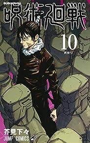 呪術廻戦 10 (ジャンプコミックス)