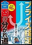 プライズ検定「実録110人」合否の分かれ道  猪又一之解説 (SKI GRAPHIC DVD)