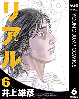[井上雄彦]のリアル 6 (ヤングジャンプコミックスDIGITAL)
