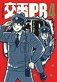 交番PB  (4) (バーズコミックス スピカコレクション)