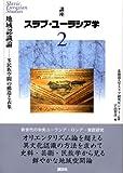 講座 スラブ・ユーラシア学 第2巻 地域認識論――多民族空間の構造と表象 画像