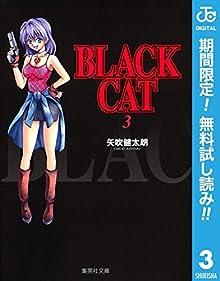 BLACK CAT【期間限定無料】 3 (ジャンプコミックスDIGITAL)