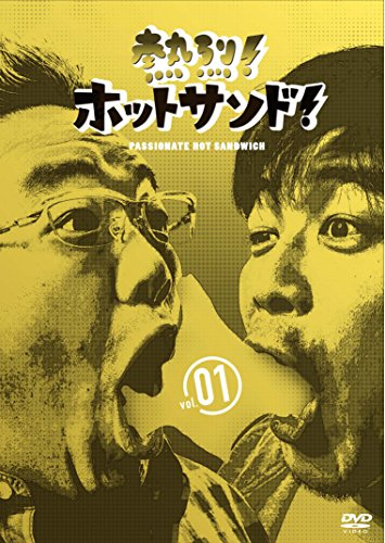 熱烈!ホットサンド!vol.1 愛すべき俺たちの商店街編 [DVD]