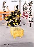 若さま包丁人情駒 (徳間文庫)