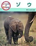 くらべてみよう!どうぶつの赤ちゃん〈3〉ゾウ
