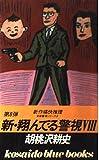 新・翔んでる警視〈8〉 (広済堂ブルーブックス―岩崎警視シリーズ)