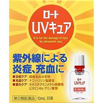 【第2類医薬品】ロートUVキュア 10mL