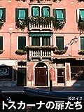 トスカーナを中心に、イタリアの美しい扉たちを紹介する写真集。 13ページのサンプル版です。
