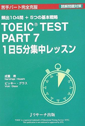 TOEIC(R) TEST PART7 1日5分集中レッスン (1日5分集中レッスン)の詳細を見る