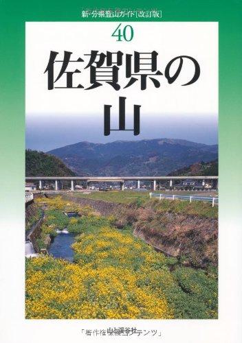 改訂版 佐賀県の山 (新・分県登山ガイド)