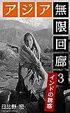 アジア亜細亜無限回廊3: インドの誘惑 アジア無限回廊 (ノンフィクション旅行記)