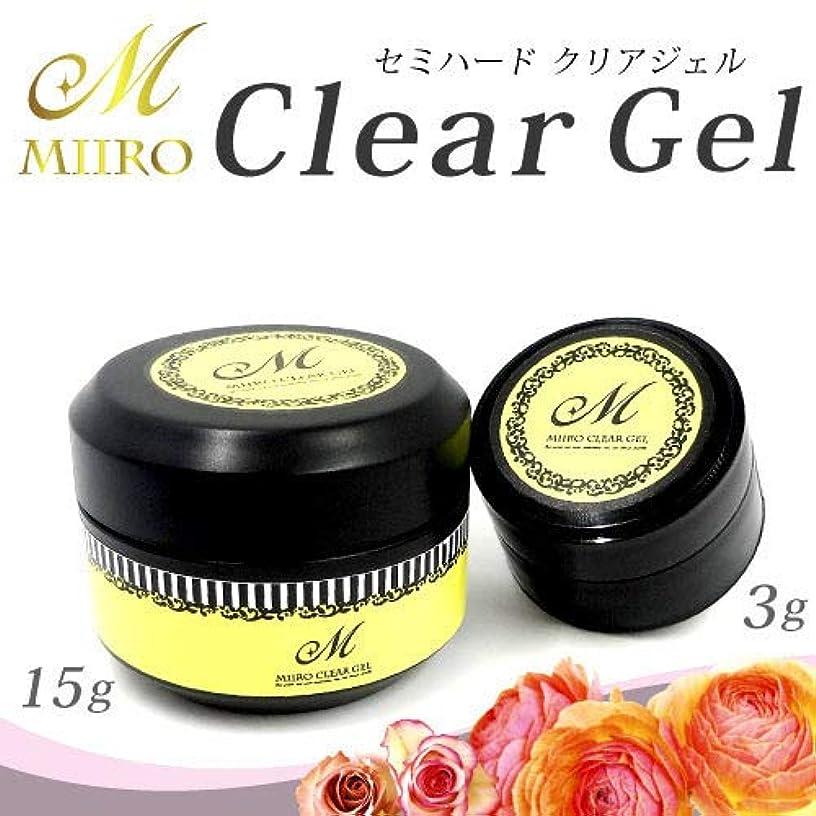 チャーム苦悩保護するセミハードクリアジェル 美色 Miiro(15g)UV&LED対応 (宅配便発送のみ)