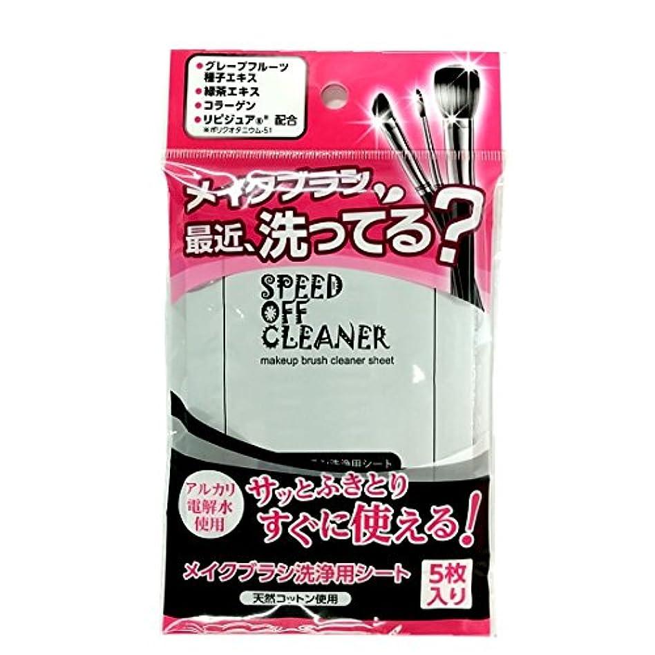 洗うコンサート誇張するネサンス メイクブラシ洗浄用シート (5枚入り)