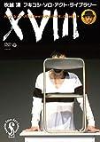 フキコシ・ソロ・アクト・ライブラリー『XVIII』バシュ!シュバ!・バシュチャッ!・...[DVD]
