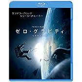 ゼロ・グラビティ ブルーレイ&DVDセット(初回限定生産)2枚組 [Blu-ray]