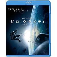ゼロ・グラビティ ブルーレイ&DVDセット(初回限定生産)2枚組
