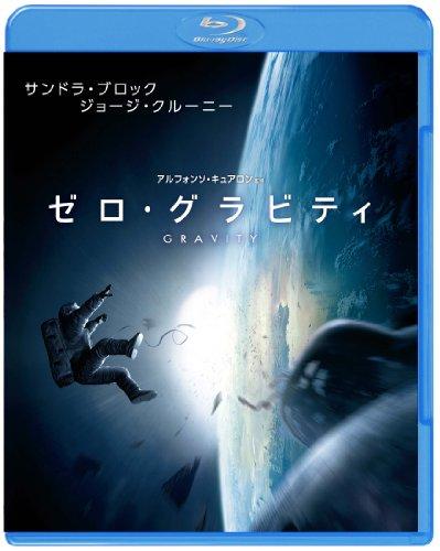 ゼロ・グラビティ ブルーレイ&DVDセット(初回限定生産)2枚組 [Blu-ray]の詳細を見る