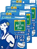 【まとめ買い】リフ あせワキパット あせジミ防止・防臭シート お徳用 ホワイト 40枚×3個 (おまけ付き)