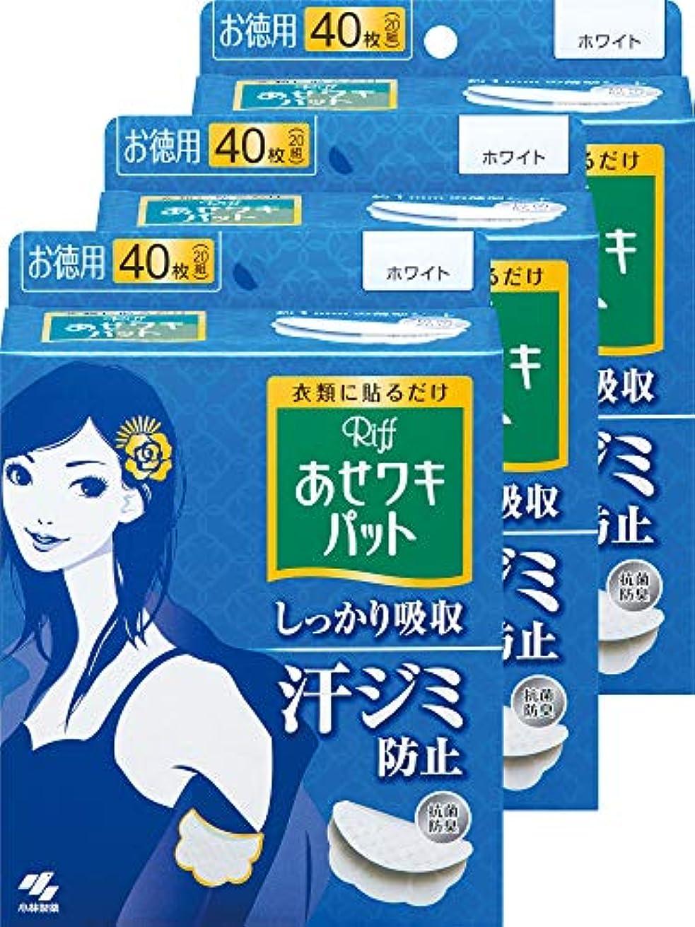 特許月曜衣装【まとめ買い】リフ あせワキパット あせジミ防止?防臭シート お徳用 ホワイト 40枚 ×3個