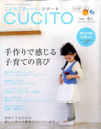 こどもブティックCUCITO (クチート) 2009年 04月号 [雑誌]