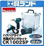 マキタ 10.8V TD090 ハグハグライト 充電式ラジオセットCK1002SP セット品