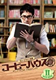 コーヒーハウス DVD-BOX�U