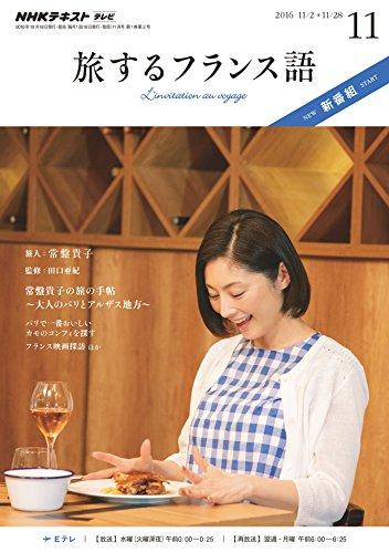 NHKテレビ 旅するフランス語 2016年 11月号 [雑誌] (NHKテキスト)