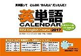 2017年4月スタート版 英単語カレンダーRISE English Course (入門・初・中級合冊版)