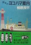 良平のヨコハマ案内 (徳間文庫)