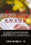 忙しい人のための超短編名作文学集: 5分で読める日本純文学