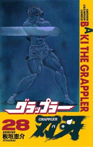 グラップラー刃牙 28 (少年チャンピオン・コミックス)