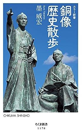 銅像歴史散歩 (ちくま新書)