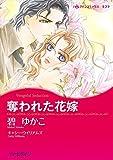 ハーレクインコミックス セット 2016年 vol.15 ハーレクインコミックス セット ニセンジュウロクネン