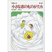 小さな恋のものがたり 第41集―叙情まんが