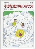 小さな恋のものがたり 第41集―叙情まんが 画像