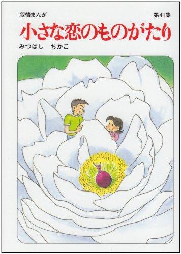 小さな恋のものがたり 第41集―叙情まんがの詳細を見る